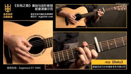 吉他弹唱《Baby》吉他之路基础与进阶篇   演奏示范29