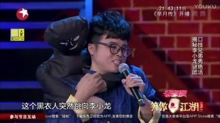 口技兄弟秀绝活揭秘李小龙谜团 151129 笑傲江湖