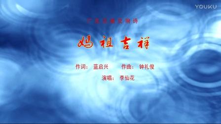 广东汉曲与交响音乐--妈祖吉祥