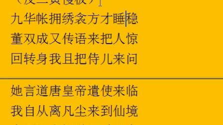 2016上海吊嗓太真四本