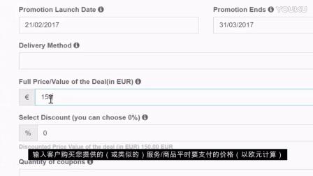 DealShaker教程:创建交易 - 步骤2
