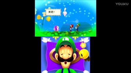 【雪激凌解说】3DS马里奥与路易RPG4 EP7:梦爷爷与噩梦魔王