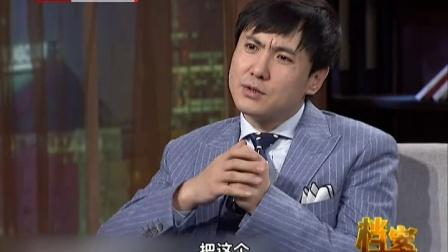 """春晚系列:沈腾 好人""""郝建""""的一念执着 档案 170125"""