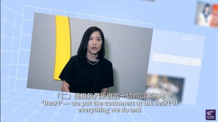 20160720 香港中文大學商學院: 校友寄語 — 黎韋詩 (行政人員工商管理碩士2005)