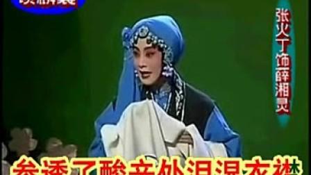 配音翻唱京剧-锁麟囊-一霎时