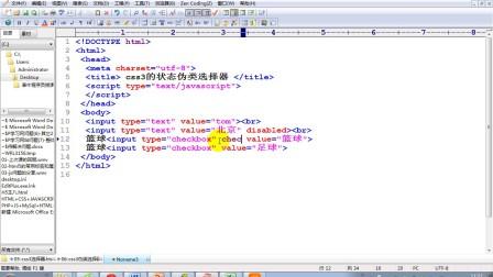 06-css3状态伪类选择器