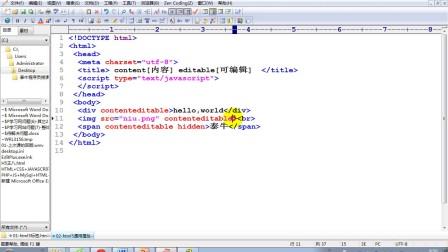 02-html5的常用标签和属性补充