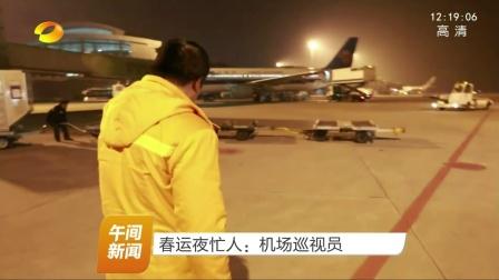 春运夜忙人:机场巡视员 170126 午间新闻