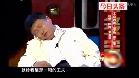 行啊!程野这个小品,赵本山看了笑的差点喘不过气!
