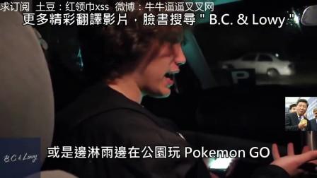 这个影片告诉你为何Pokemon GO是人类的末日 (中文字幕)