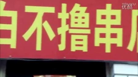乔杉修睿在农村开烧烤店,结果.....1 恶搞轻松时刻