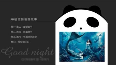 美人鱼(粤语)童话故事——熊喵熊喵
