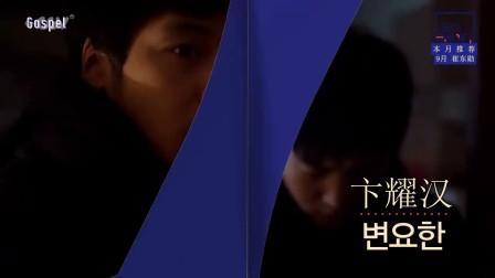 【theGospel 中字】崔东勋导演的推荐电影:《守望者》和《社交恐惧症》