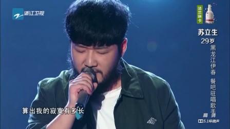 中国新歌声苏立生《寂寞有多长》纯享版