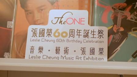 香港尖沙咀THE ONE张国荣60周年诞生祭展览优先看