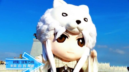 【北狗最光阴】乐逍遥