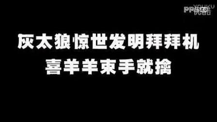 《喜羊羊与灰太狼之我爱灰太狼》电视版预告片 (1)