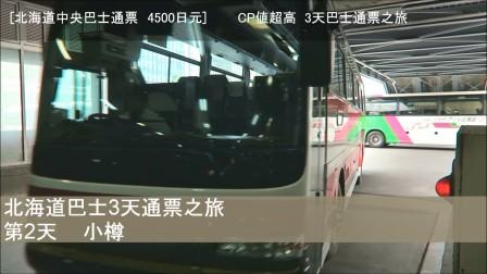 北海道旅途省钱支招 - 北海道中央巴士通票