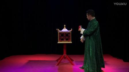 【藝孝戲法館】付艺孝 空箱变酒 古彩戏法 古典戏法 古典魔术 传统魔术