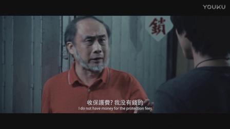 折凳杀手 - 第四届【微电影「创+作」支援计划(音乐篇)】