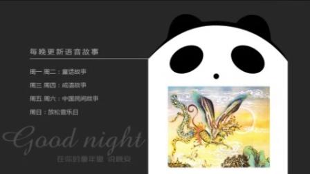 百鸟朝凤(国语)中华神话故事——熊喵熊喵