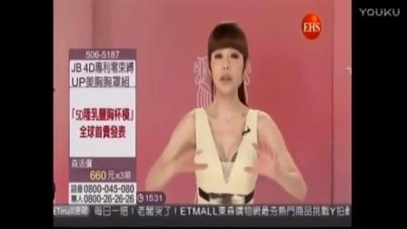 JB 4DUP美胸胸罩組 斯容趙靜儀三圍 33C 25 34倒奶特寫