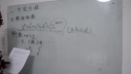 不定方程-模特殊数
