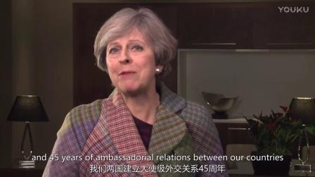 20170126_英国首相祝全球华人农历新年快乐