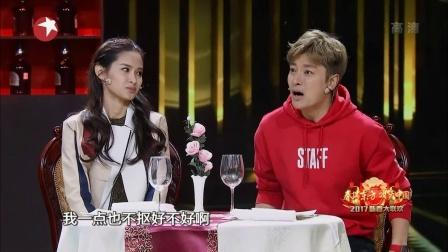 小品《东北往事》贾乃亮 王迅 于洋 梁超 屈菁菁 09