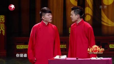 相声《咱不是腕儿》卢鑫 张玉浩 15