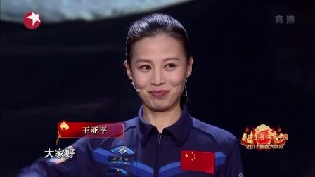 2017新春大联欢20170128赵一颐《梦飞天》 高清