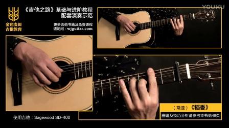 吉他弹唱《稻香》吉他之路基础与进阶篇   演奏示范41