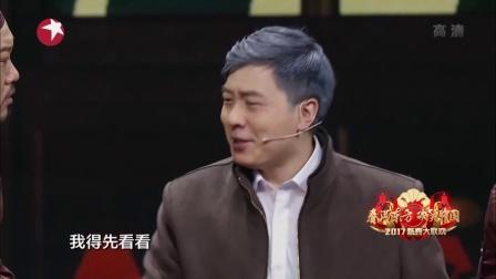 2017春满东方欢笑中国新春大联欢全程回顾