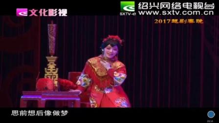 2017越剧春晚越剧《一缕麻.洞房》
