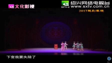 2017越剧春晚越剧《新河东狮记.洞房》越剧《棒打薄情郎.洞房》