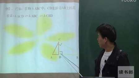 数学初中3上第4章第4节探索三角形相似的条件
