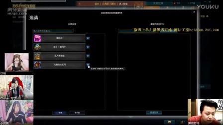 黑店百地 1月29日直播