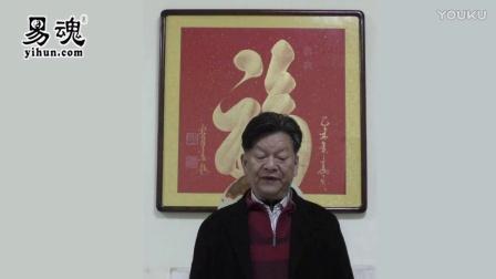 黄鉴老师对易魂同学 粉丝 易学爱好者的2017新春祝词