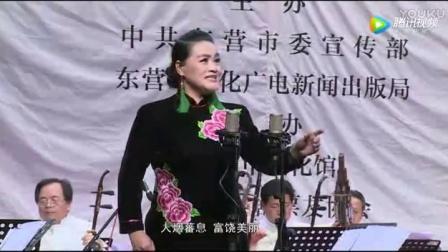 吕剧《补天》千秋大业是江山  曹美秀
