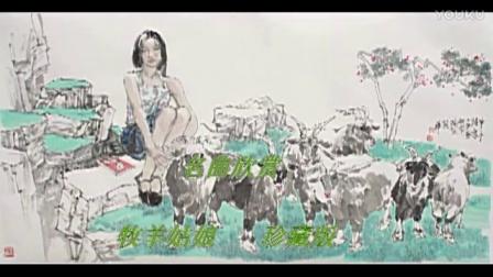 名曲欣赏  牧羊姑娘   珍藏版    国儒陈子编辑制作