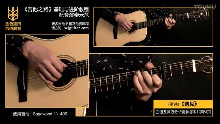 吉他弹唱《遇见》吉他之路基础与进阶篇   演奏示范48