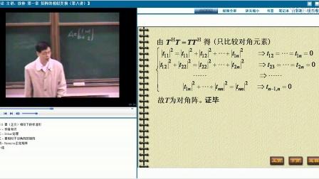 1 矩阵的相似变换 7