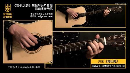 吉他弹唱《南山南》吉他之路基础与进阶篇   演奏示范51