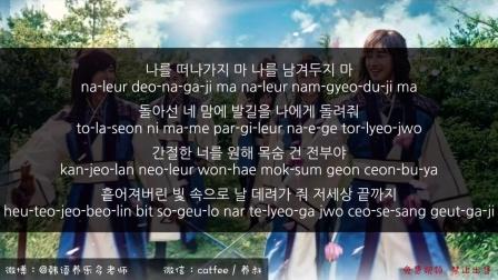 花郎OST-V&JIN《非你不可》歌词韩语教学讲解