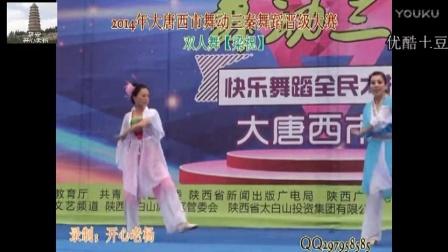 90-舞动三秦舞蹈大赛演出双人舞【梁祝】