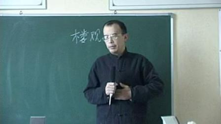 2013版12天练真气运行法学中医 第五天:通督勿忘复勿助