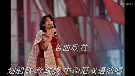 名曲欣赏  划船歌  珍藏版  中印尼双语演唱  国儒陈子编辑制作