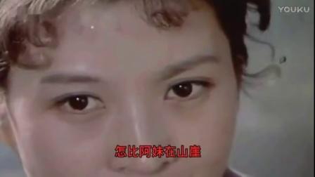 电影《等到满山红叶时》插曲:满山红叶似彩霞02