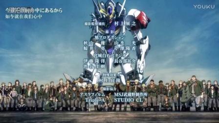 机动战士高达铁血的奥尔芬斯第二季片尾曲(2)