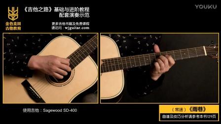 指弹独奏 《雨巷》吉他之路教程 演奏示范57
